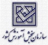 اسامی نفرات برتر کنکور ۹۲