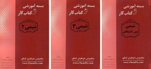 بسته های آموزشی و کتاب کار شیمی