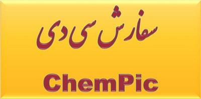 سفارش سی دی ChemPic