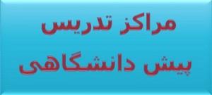 مراکز تدریس پیش دانشگاهی (سال تحصیلی ۹۶-۹۷)
