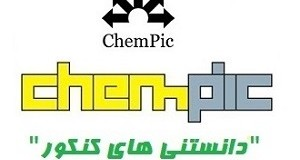 روش مطالعه درس شیمی
