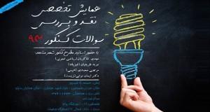 همایش تخصصی نقد و بررسی سوالات کنکور ۹۳
