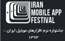 جشنواره نرم افزارهای موبایل ایران – رای گیری مردمی