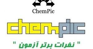 نفرات برتر آزمون شیمی ۲ – فصل ۱  – آموزشگاه قلم و اندیشه کد B  – دوشنبه ۹۴/۹/۲۳