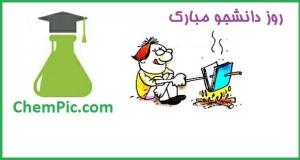 روز دانشجو مبارک
