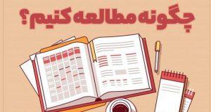 چگونه کتاب درسی را مطالعه کنیم ؟🤔