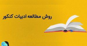 روش مطالعه ادبیات کنکور ۹۸ از زبان کسی که ادبیات را ۱۰۰ زده