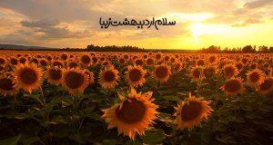 سلام اردیبهشت