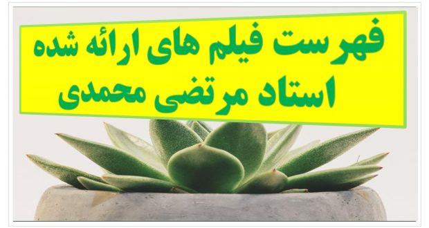 فهرست فیلم های تدریس شده ی استاد مرتضی محمدی