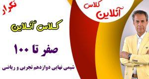 اطلاعیه مهم برگزاری امتحان نهایی شیمی خرداد۹۹