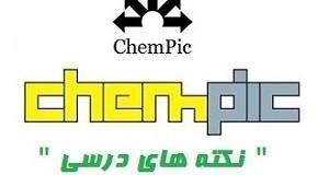 شیمی ۲ – ترتیب پرشدن ترازهای فرعی انرژی