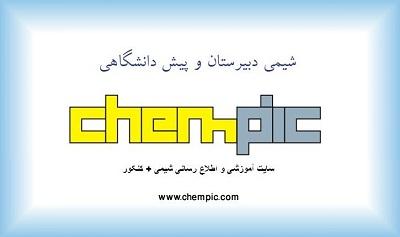بازدید از سایت قدیمی ChemPic