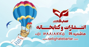 موسسه فرهنگی و انتشاراتی سبقت برتر