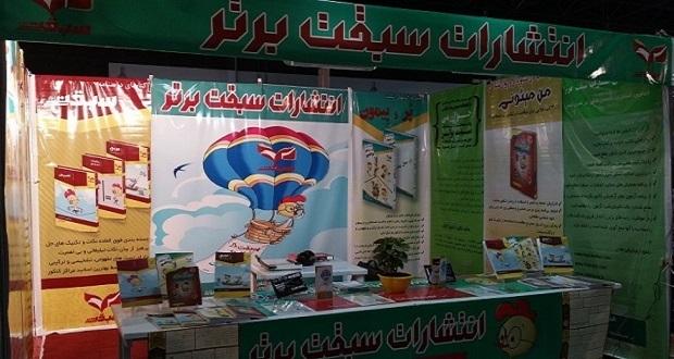 انتشارات سبقت برتر در نمایشگاه کتاب مشهد – آبان ۹۴