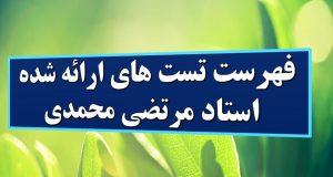 فهرست تست های ارائه شده ی  استاد مرتضی محمدی